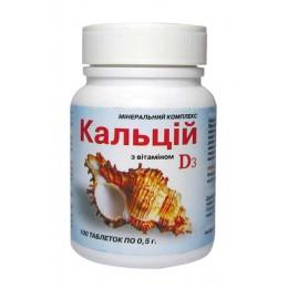 Кальций с витамином D3