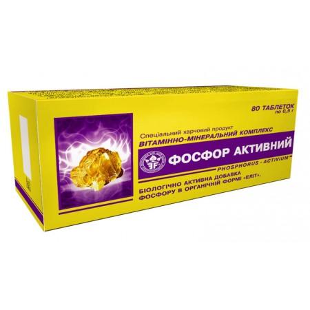 Фосфор активный №40