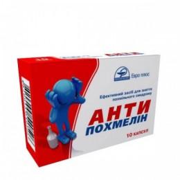 АнтиПохмелин (10 капсул)