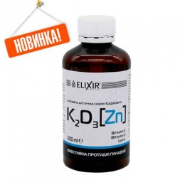Сироп КаДеЦинк (цинк, витамин Д, К,С)